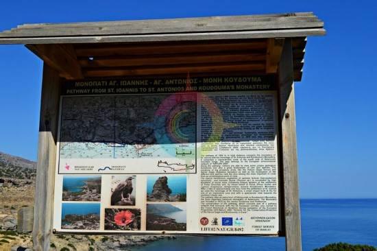 Path Agios Ioannis - Koudoumas