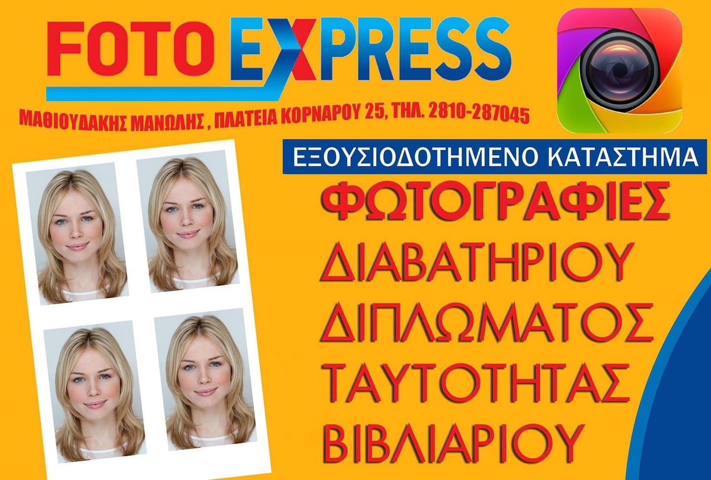 Foto Express - Εργαστήριο Φωτογραφίας